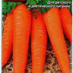 "Морковь Карамелька ""Аэлита"""